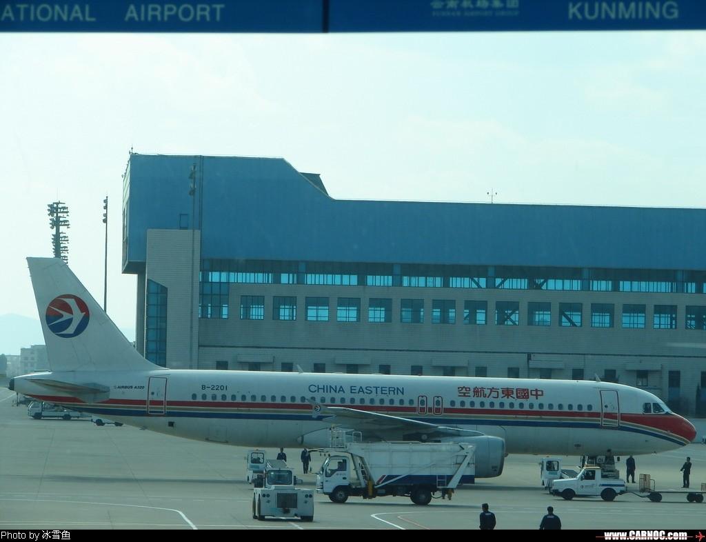 [原创]冰雪鱼1月20日KMG-CSX-NKG AIRBUS A320-200   中国昆明巫家坝机场