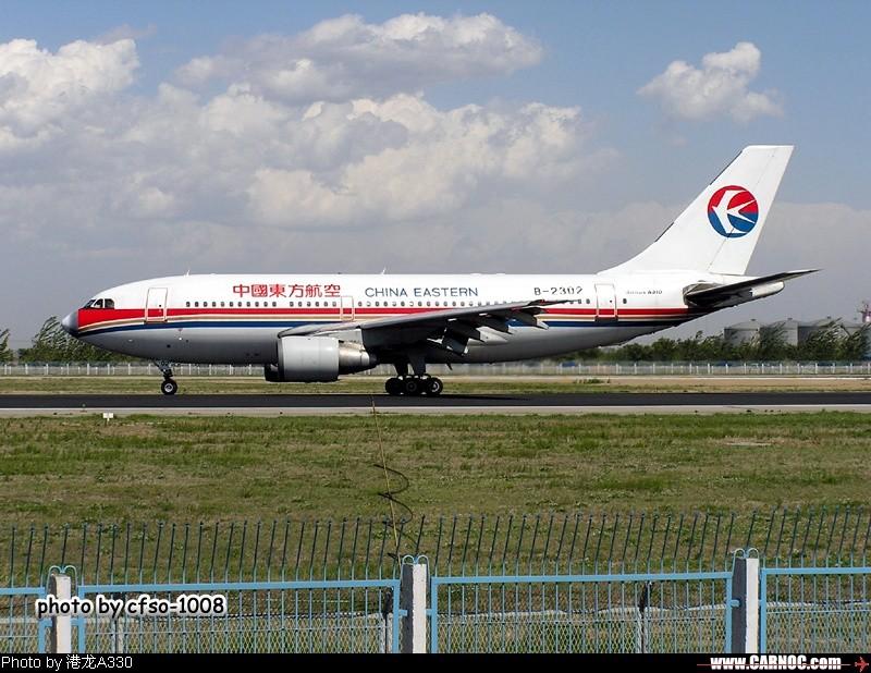 Re:论坛上的东航 AIRBUS A319