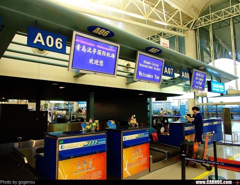 >>天津青岛闪电行(下篇)---终于坐到了大飞机——青岛机场夜景