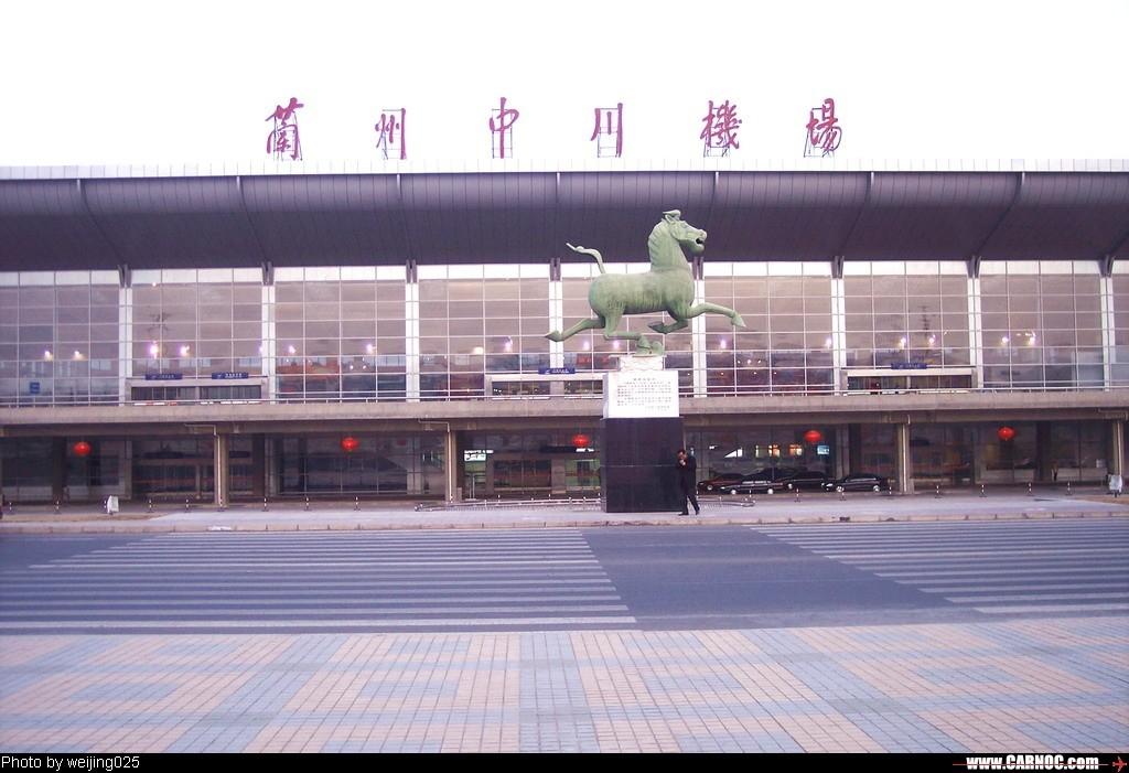 Re:[原创]机场的候机地带---航站楼—国内(欢迎大家跟帖)    中国兰州中川机场