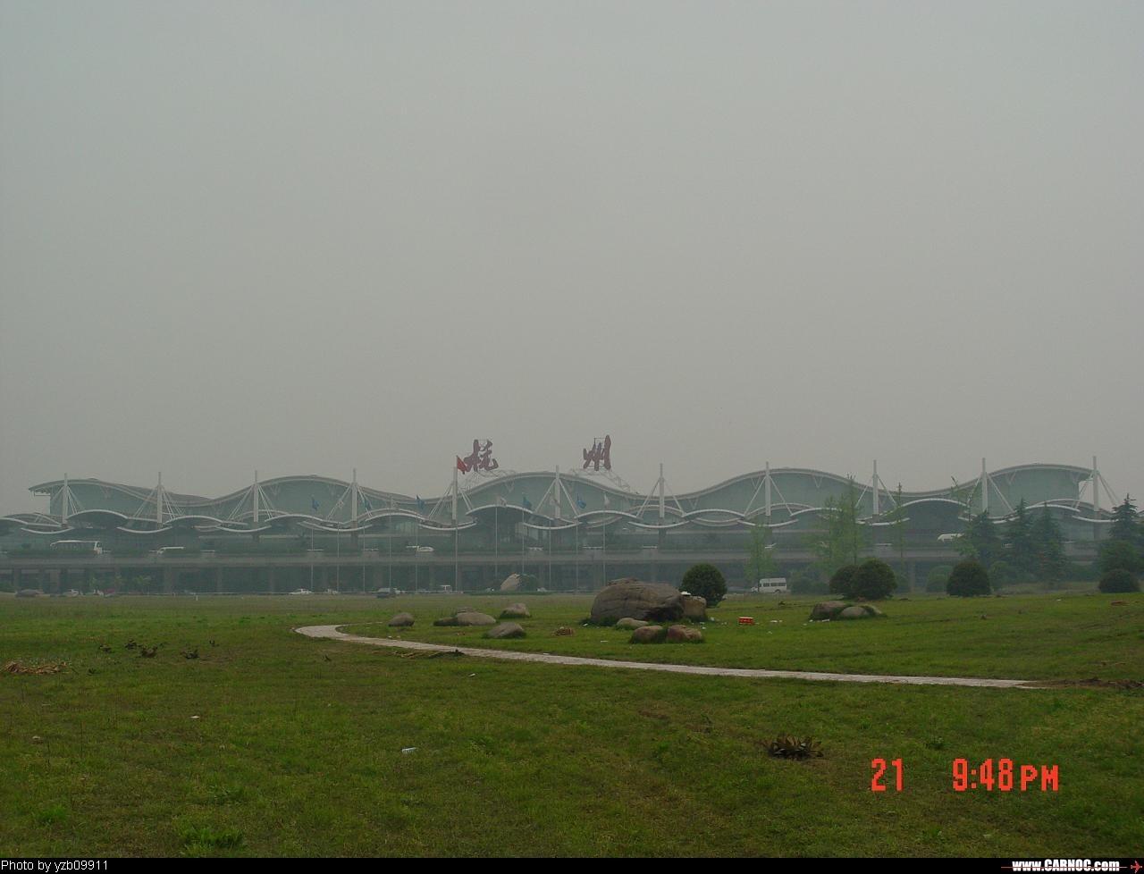 Re:[原创]机场的候机地带---航站楼—国内(欢迎大家跟帖)    中国杭州萧山机场