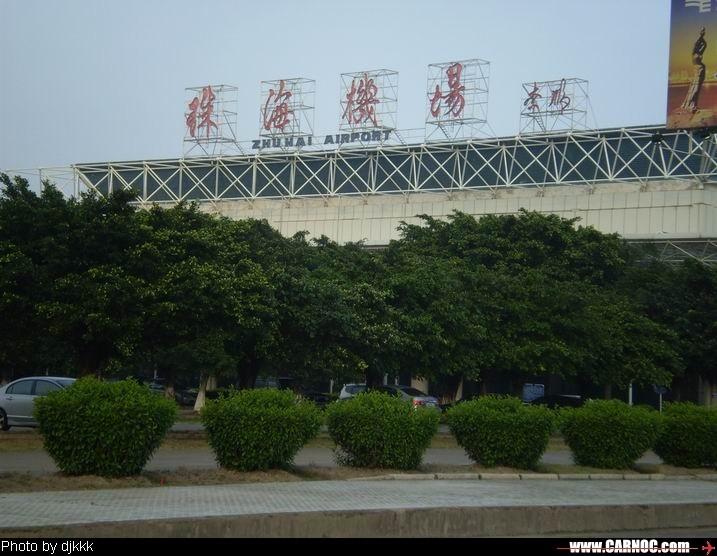 Re:[原创]机场的候机地带---航站楼—国内(欢迎大家跟帖)    中国珠海三灶机场