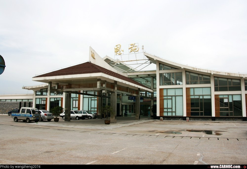 Re:[原创]机场的候机地带---航站楼—国内(欢迎大家跟帖)    中国恩施机场