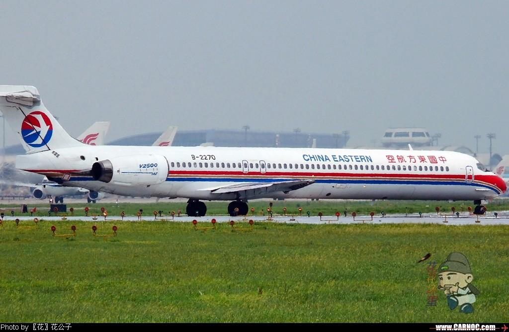 Re:[原创]东航PEK专题~ MD-90-30 B-2270