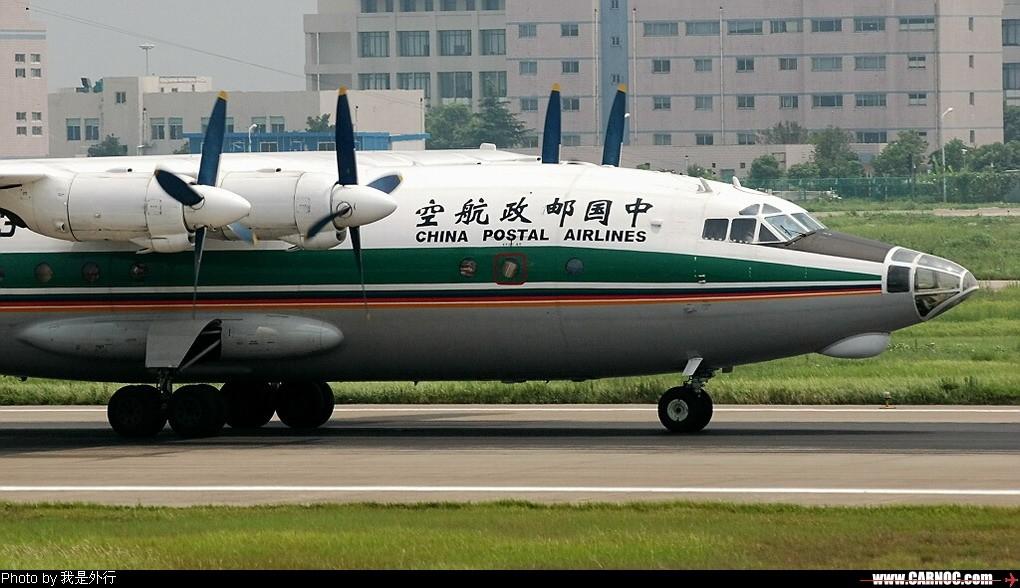 Re:[原创]上两张邮航的 运八 B-3103 NKG