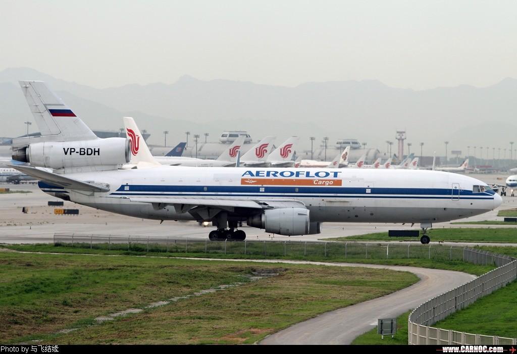 [原创]俄航的Cargo,DC-10的地面照一张. MCDONNELL DOUGLAS DC-10 VP-BDH 中国北京首都机场