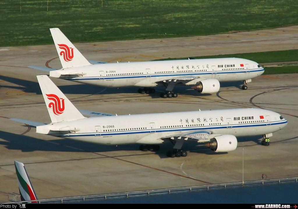 [原创]***相同机型,相同公司,相同姿势~~~一家亲,双胞胎,倆星星,齐上阵*** BOEING 777-200 B-2068 中国北京首都机场