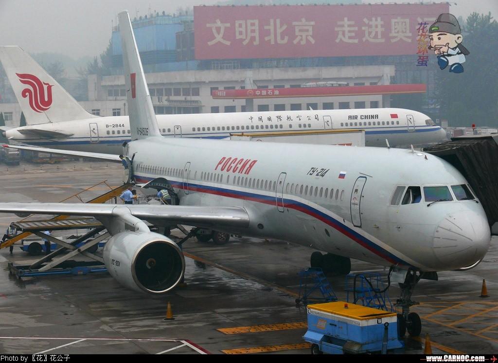 [原创]PEK 稀客!第一次见这种机型,第一次见这个航空公司 TUPOLEV TU-214 RA-64506 俄罗斯普尔科沃航空公司