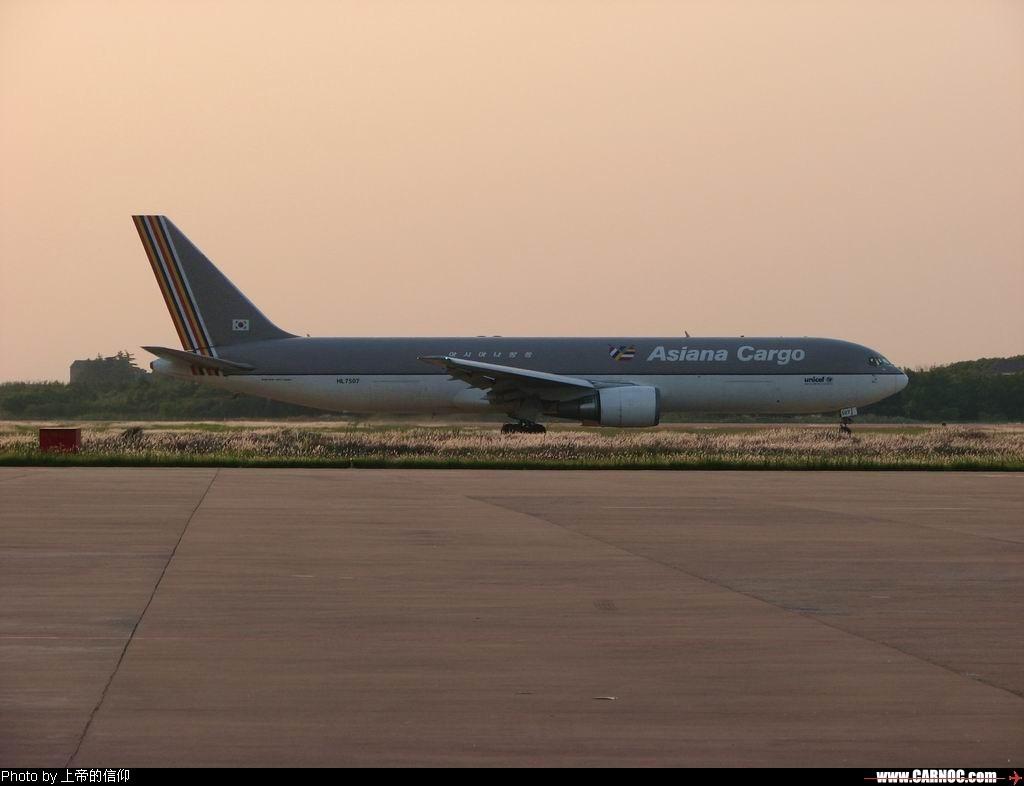 Re:升到自己最喜欢的767,可自己倒没拍多少767 BOEING 767-300 HL-7507 中国南京禄口机场