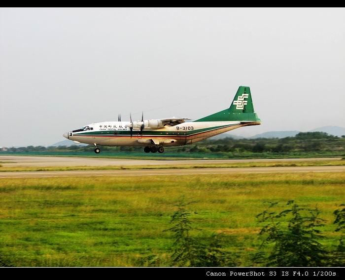 Re:[原创]最近流行怀旧的。。。 YUN8-F100 B-3103 中国南京禄口机场