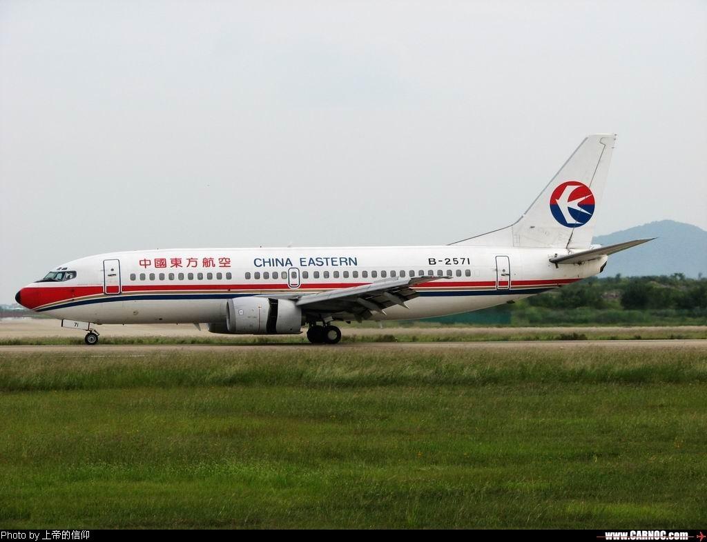Re:[原创]MU@NKG BOEING 737-300 B-2571 中国南京禄口机场