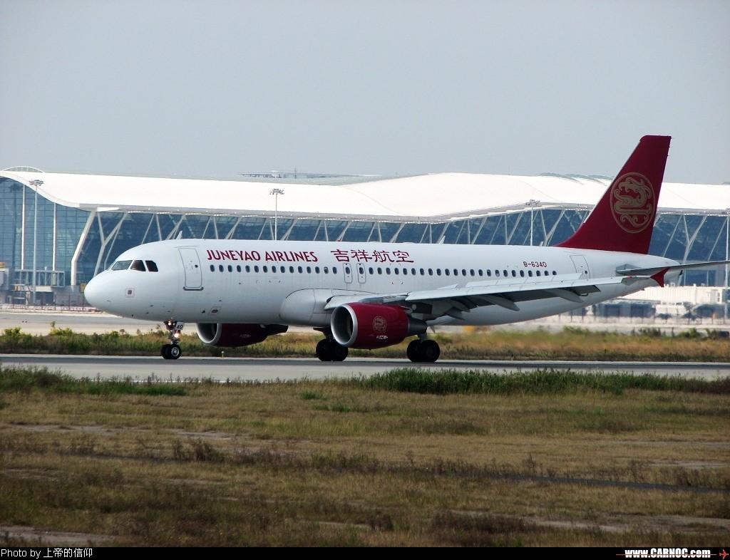 Re:[原创]送凋零,愿春华秋实,吉祥幸福 AIRBUS A320-214 B-6340 中国上海浦东机场