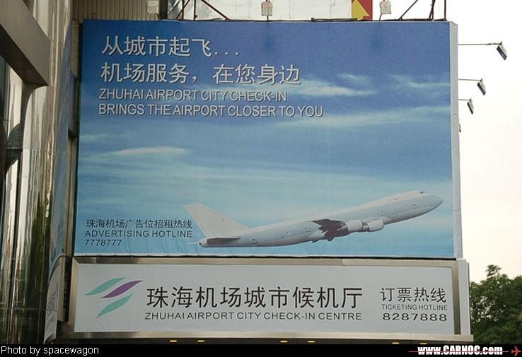 [原创]珠海机场新姿    中国珠海三灶机场