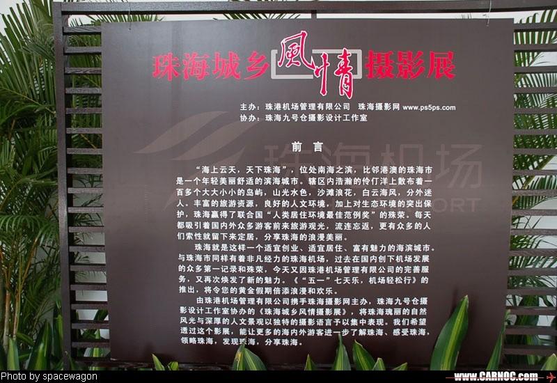 Re:[原创]珠海机场新姿    中国珠海三灶机场