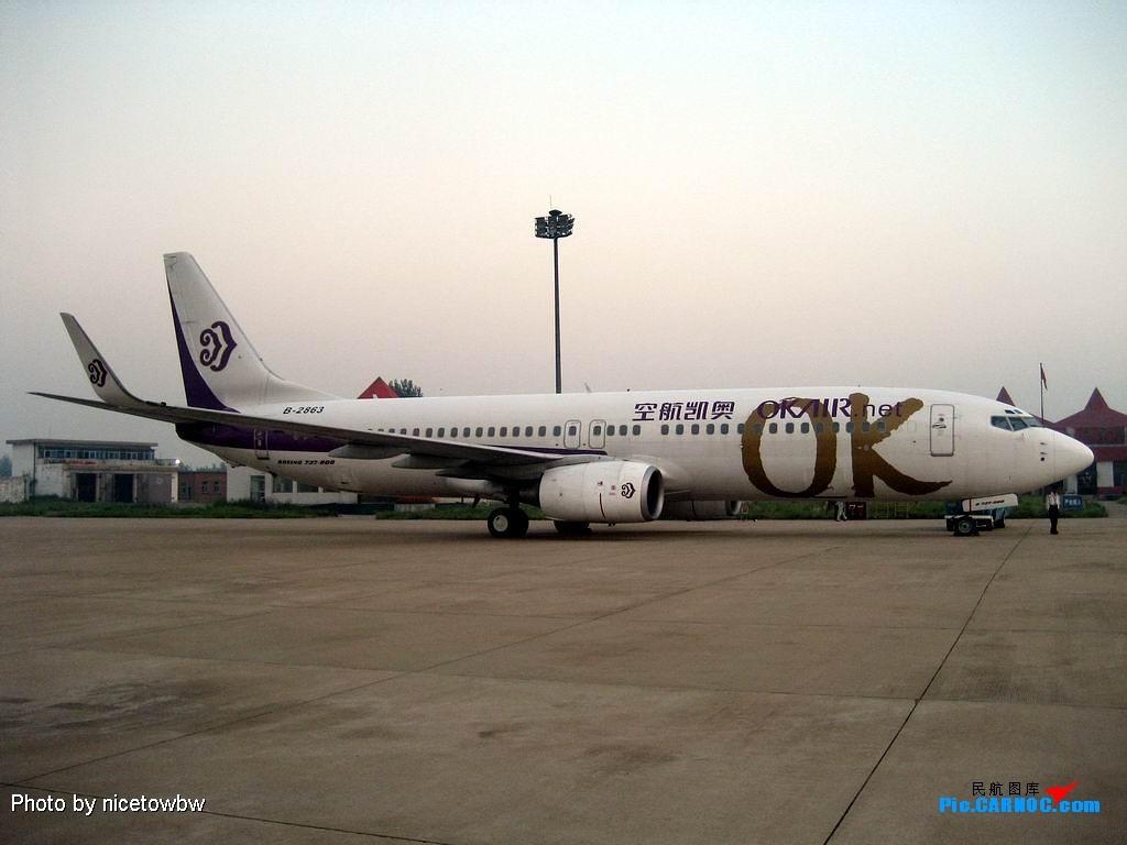 Re:[原创]######喜欢737-800小翼的朋友们看过来了,偶给他发个专贴哟.######(欢迎跟图) BOEING 737-800  秦皇岛山海关机场