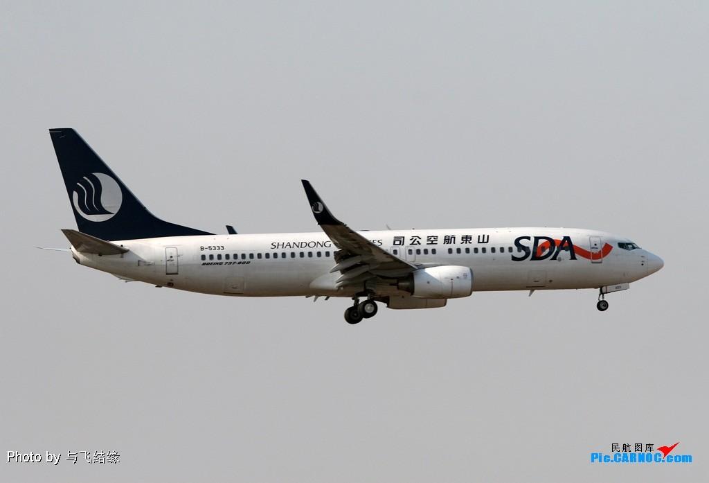 Re:[原创]######喜欢737-800小翼的朋友们看过来了,偶给他发个专贴哟.######(欢迎跟图) BOEING 737-800 B-5333 中国北京首都机场