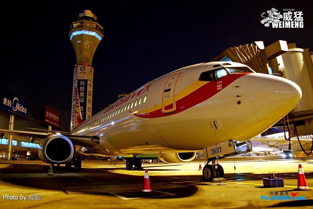 [原创]威猛眼中的大新华航空有限公司首航 BOEING 737-800 B-2637 中国北京首都机场