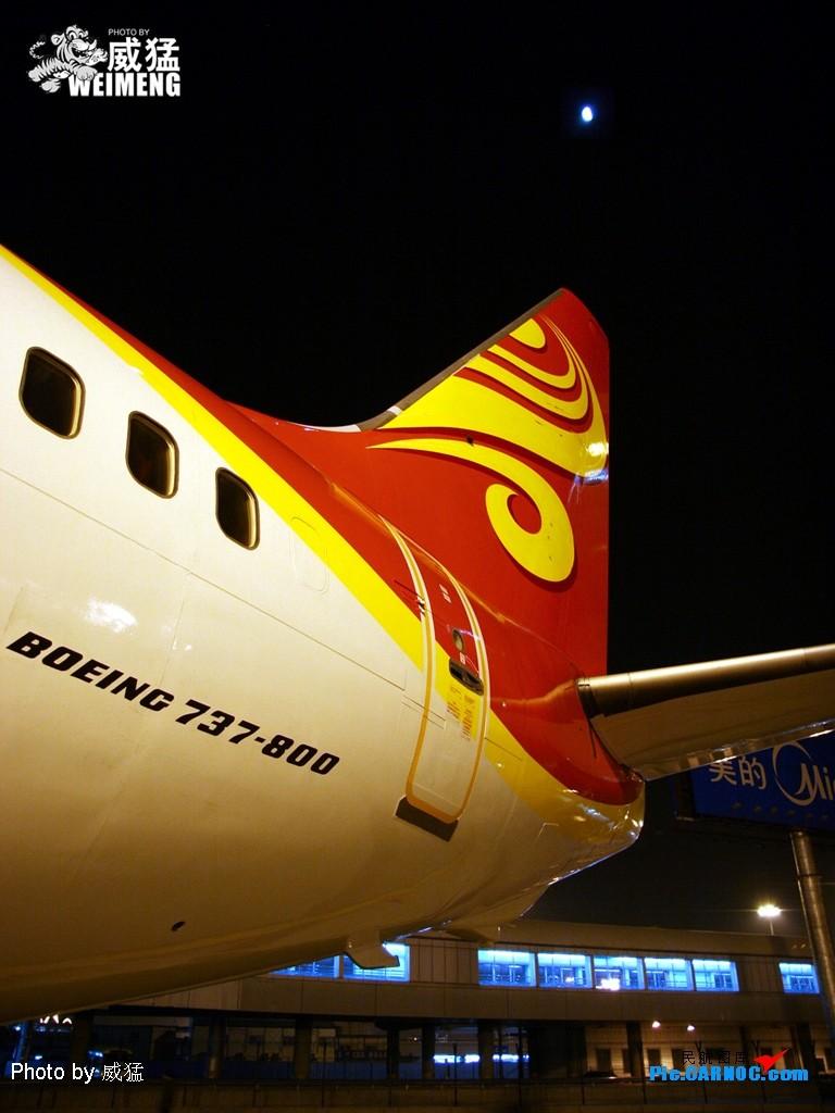 Re:[原创]威猛眼中的大新华航空有限公司首航 BOEING 737-800 B-2637 中国北京首都机场