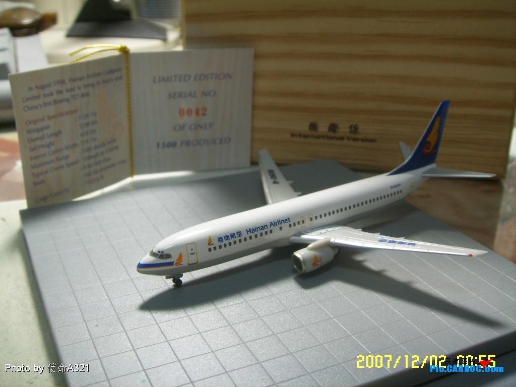 Re:[原创]威猛眼中的大新华航空有限公司首航 738