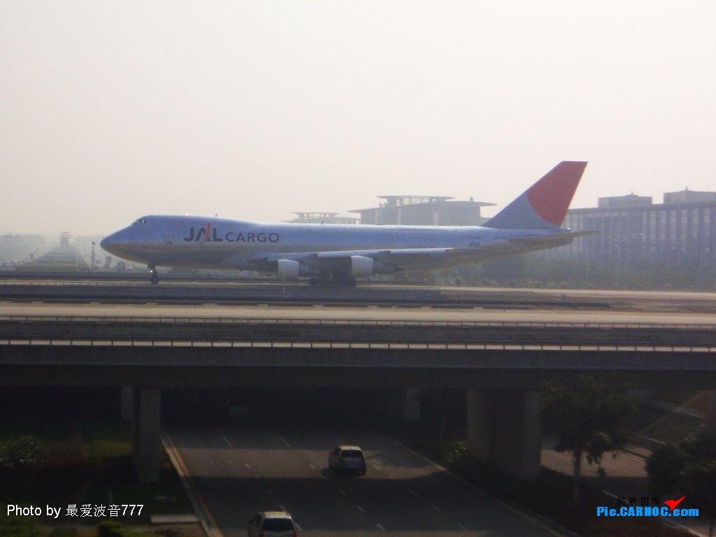 Re:[原创]近两日的收获 B747F  广州白云国际机场