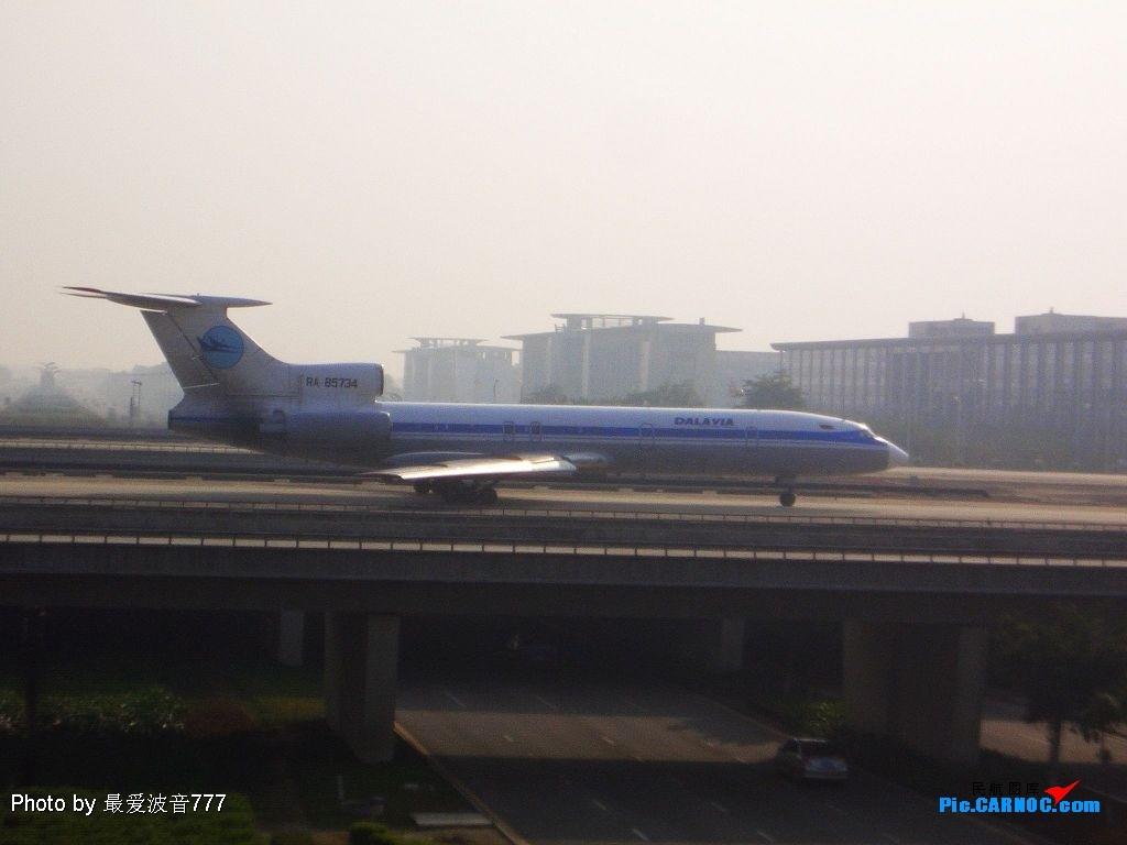 Re:[原创]近两日的收获 TU-154 RA-85734 广州白云国际机场