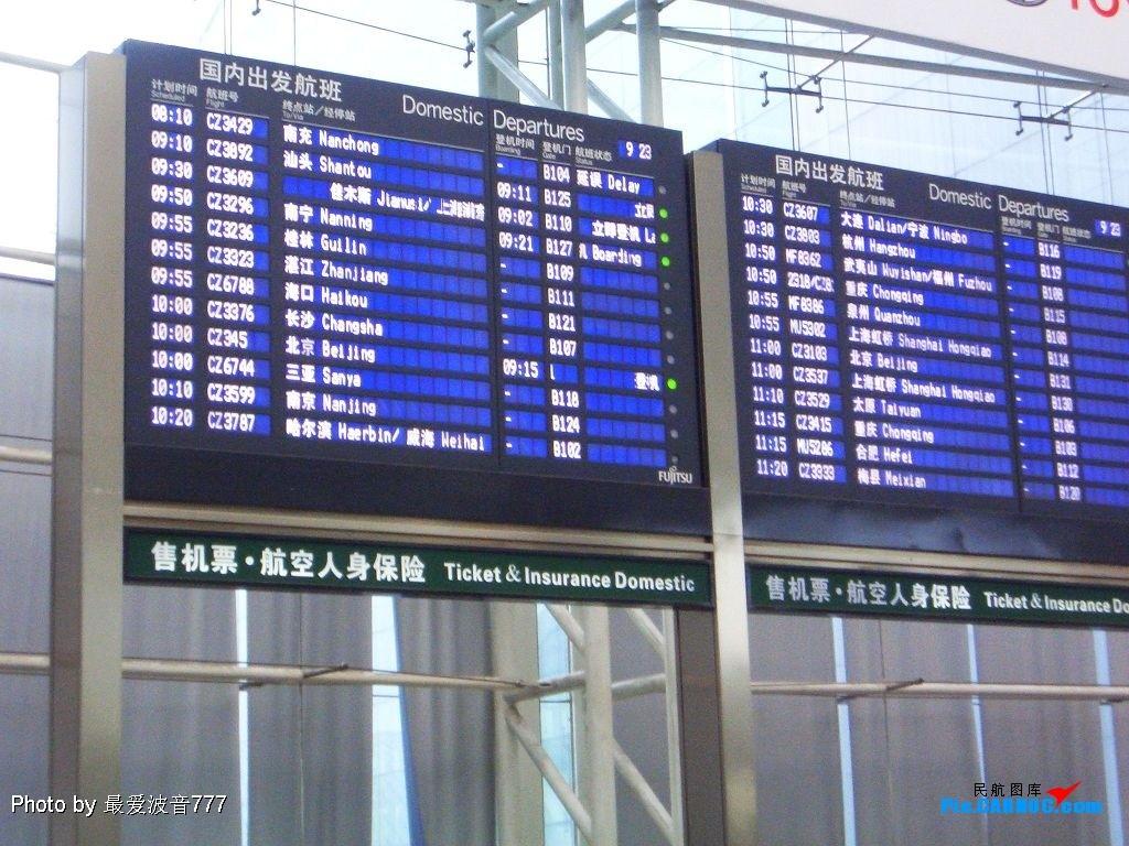 Re:[原创]近两日的收获    中国广州白云机场