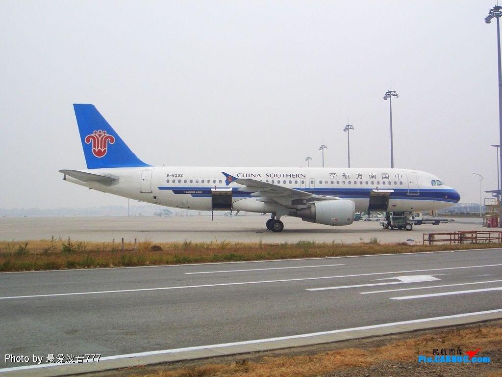 Re:[原创]近两日的收获 A320 B-6292 广州白云国际机场