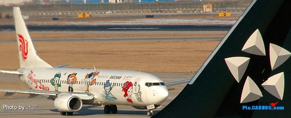 Re:[原创]此图贴于入盟仪式前一天。 BOEING 737-800 B-5178 中国北京首都机场