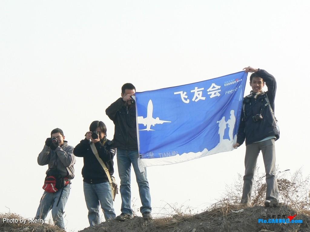 [原创]*****12月16日,天津飞友岁末大聚会集结贴!*****     CARNOC网友