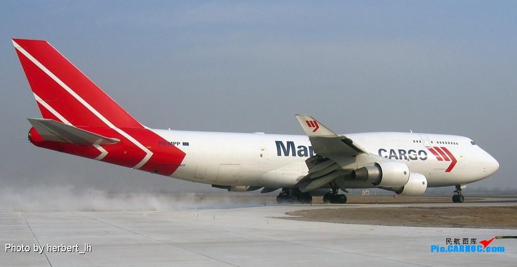 Re:[原创]*****12月16日,天津飞友岁末大聚会集结贴!***** BOEING 747-400F PH-MPP 中国天津滨海机场