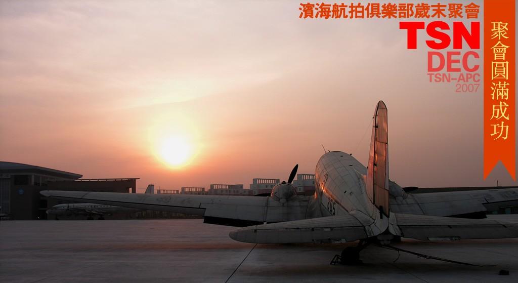 Re:[原创]*****12月16日,天津飞友岁末大聚会集结贴!*****    中国天津滨海机场