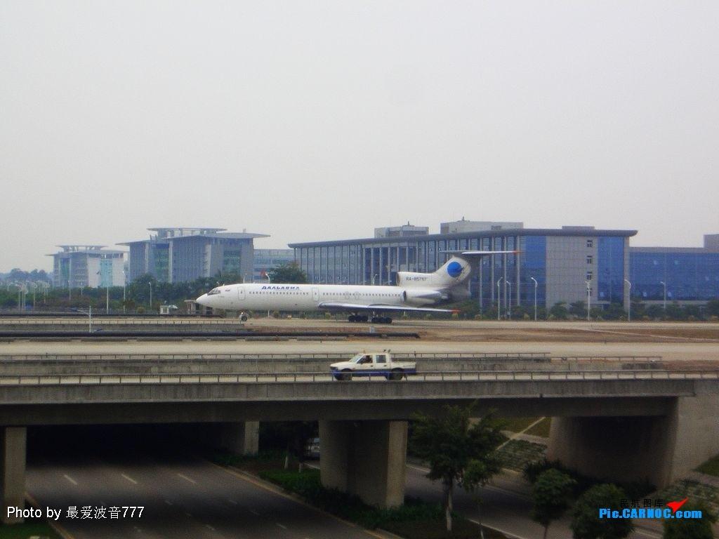 Re:[原创]今天的白云机场,有新东东降落 TU-154 MA-H5767 广州白云国际机场