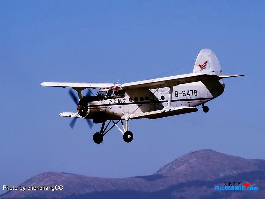 Re:[原创]新年第一贴——纪念和冰雪鱼相识一周年 Y-5 B-8478 昆明国际机场