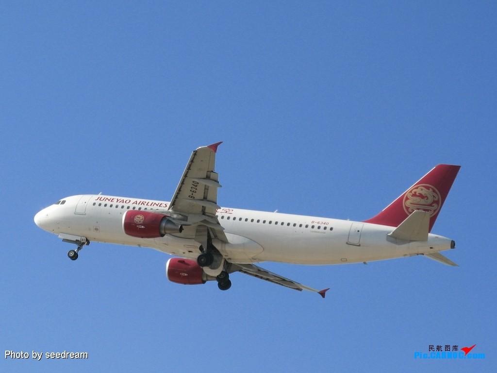 Re:展翅高飞的燕子、凤凰与牛奶 AIRBUS A320-214 B-6340 中国昆明巫家坝机场
