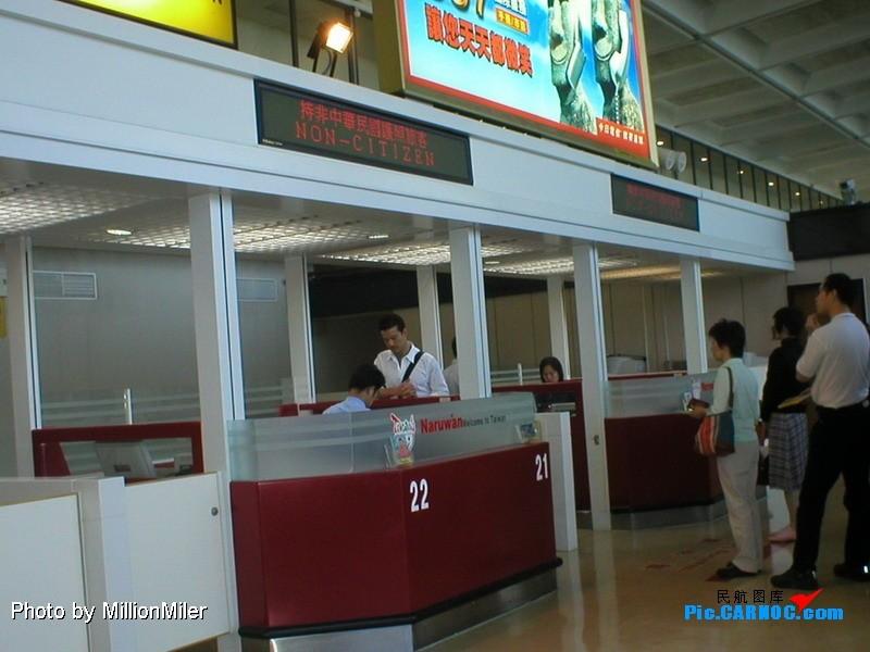 Re:Re:Re:[原创]========台湾,想说爱你不容易!======    中国台湾台北台湾桃园国际机场机场
