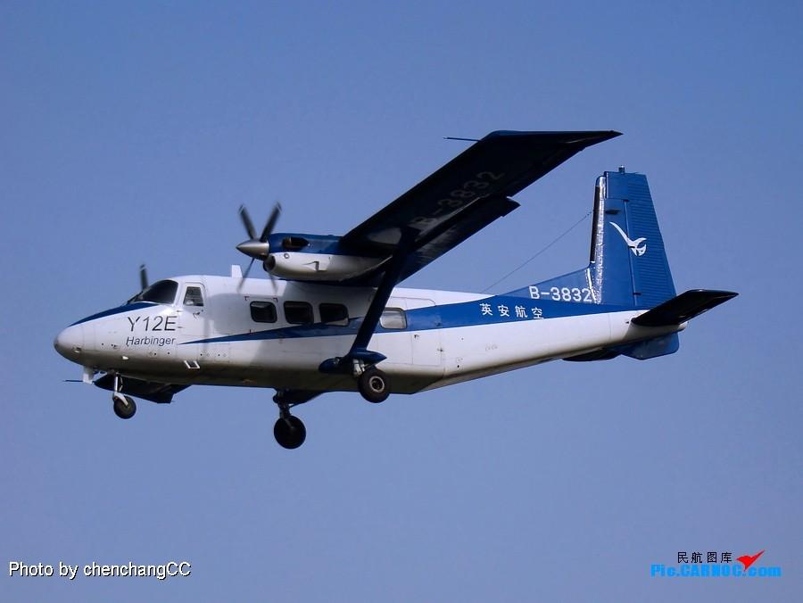 Re:[原创]英安航空Y12E---国产运12小飞机 Y-12 B-3832 昆明国际机场