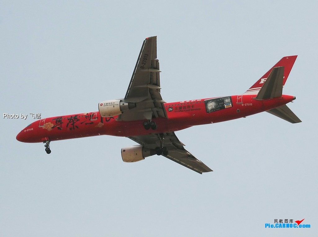 [原创]*****2008春节两岸包机>>ZBAA台湾第一架~~远东航空尊荣无限***** BOEING 757-200 B-27013 中国北京首都机场