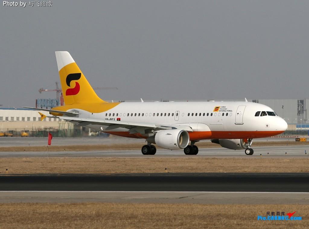 [原创]China Sonangol International A319-115X CJ在PEK西跑道图一组. A319-115X CJ VP-BEX