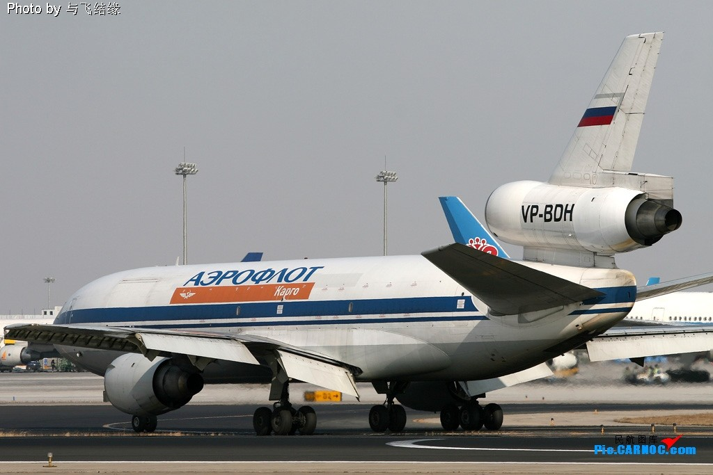 Re:AEROFLOT Cargo DC-10在PEK西道组图.~~~~~~~~~~~~~~~~~~~~ MCDONNELL DOUGLAS DC-10 VP-BDH 中国北京首都机场