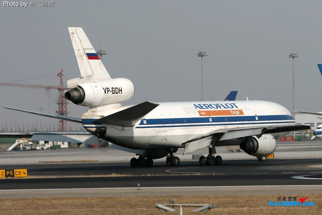 Re:[原创]AEROFLOT Cargo DC-10在PEK西道组图.~~~~~~~~~~~~~~~~~~~~ MCDONNELL DOUGLAS DC-10 VP-BDH 中国北京首都机场