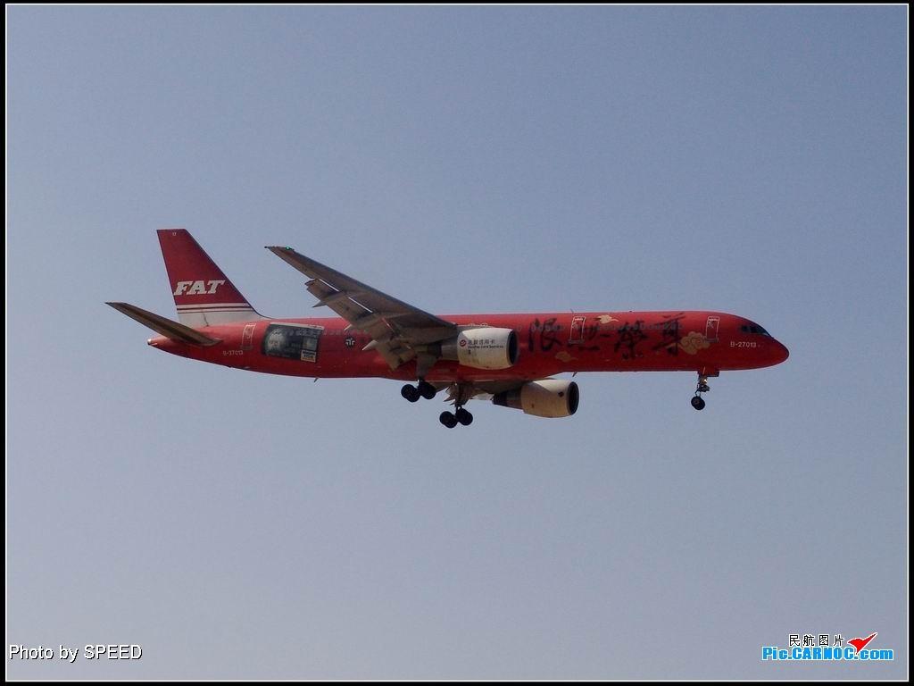 08年春节后包机,赠送多幅身份证照 757 B-27013 PEK