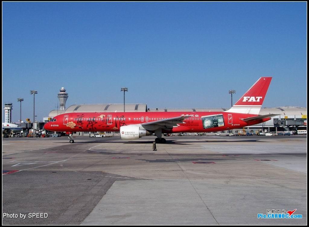 Re:08年春节后包机,赠送多幅身份证照 757 B-27013 PEK
