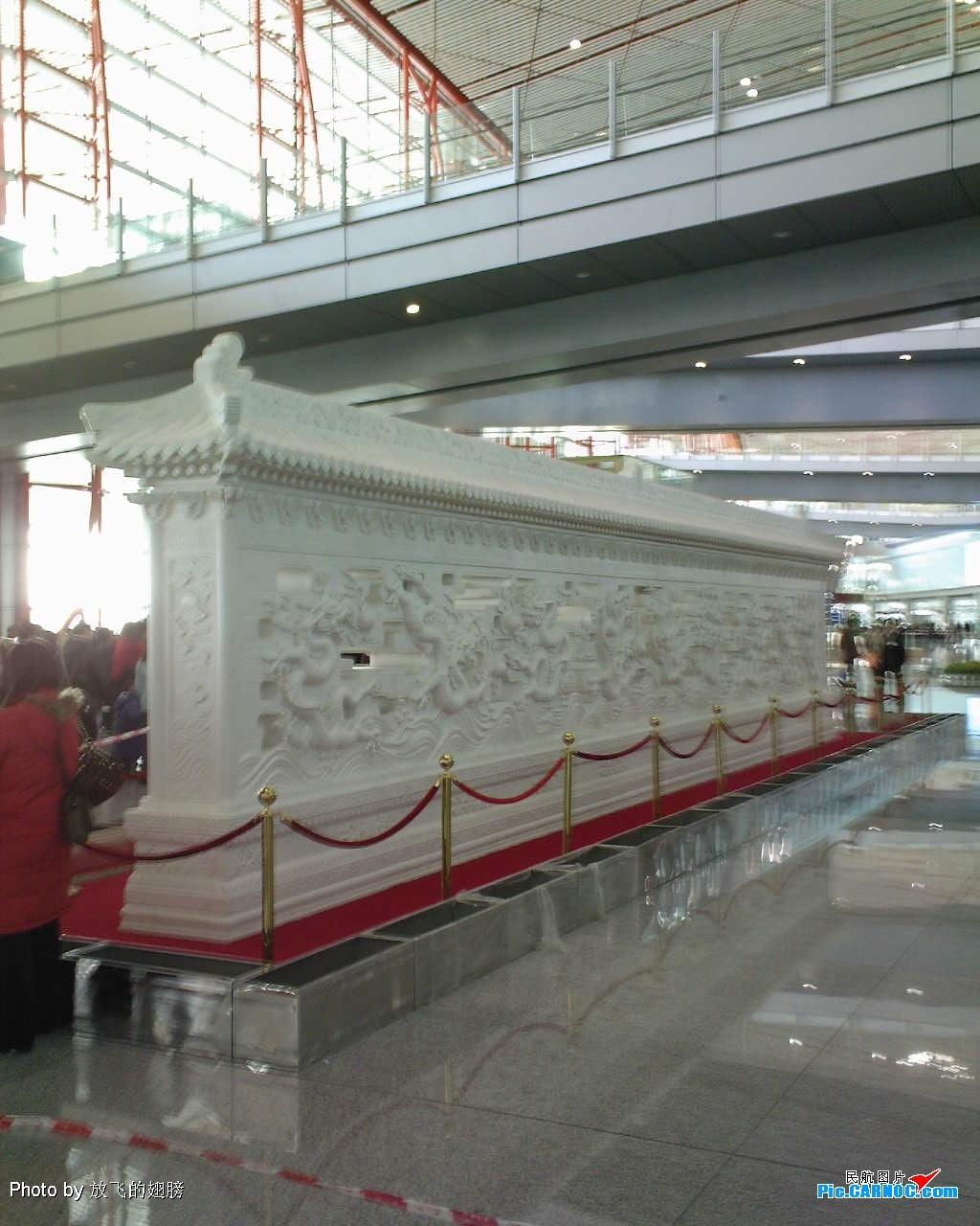 北京机场连接线