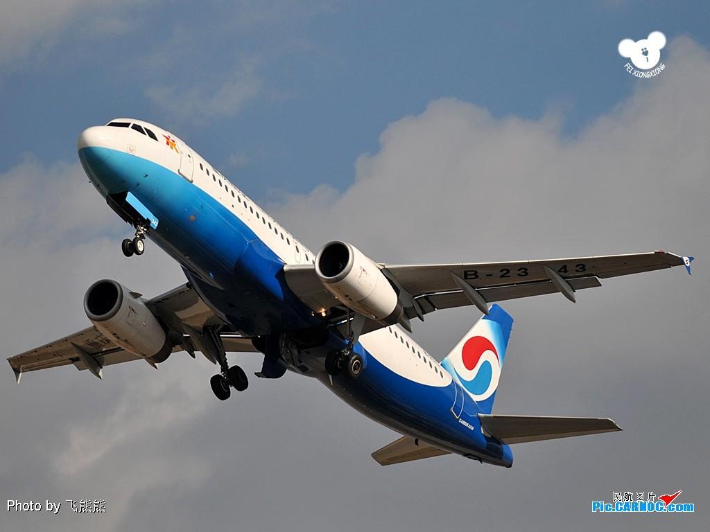 重庆���izd�b��b�_[原创](:腾飞的重庆航空:) airbus a320-200 b-2343 中国昆明巫家坝机