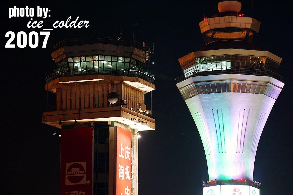 Re:[原创]曾经的荣耀,从今天开始记录(3月15日首都机场老塔台即将拆除,用相机留下记忆)    中国北京首都机场
