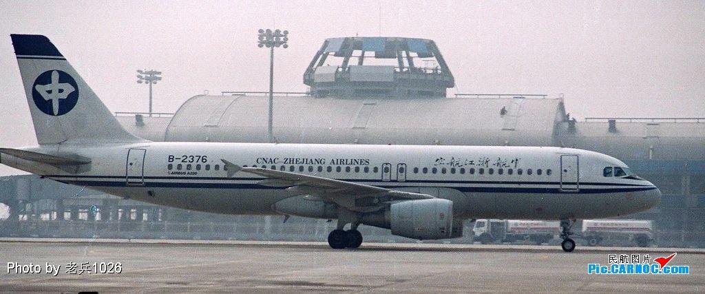 """Re:[原创]☆☆☆☆☆ 冷落了谁也不能冷落了它-""""萧山的'地主'"""" AIRBUS A320 B-2376 首都机场"""