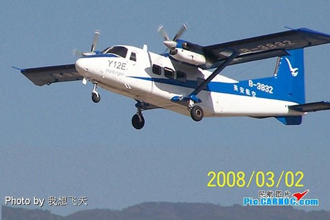 Re:[原创]英安航空Y12E---国产运12小飞机 Y12E 3832 丽江