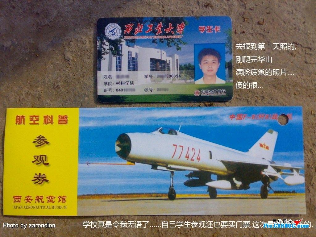 Re:[原创]西北工业大学航空馆_西安航空馆