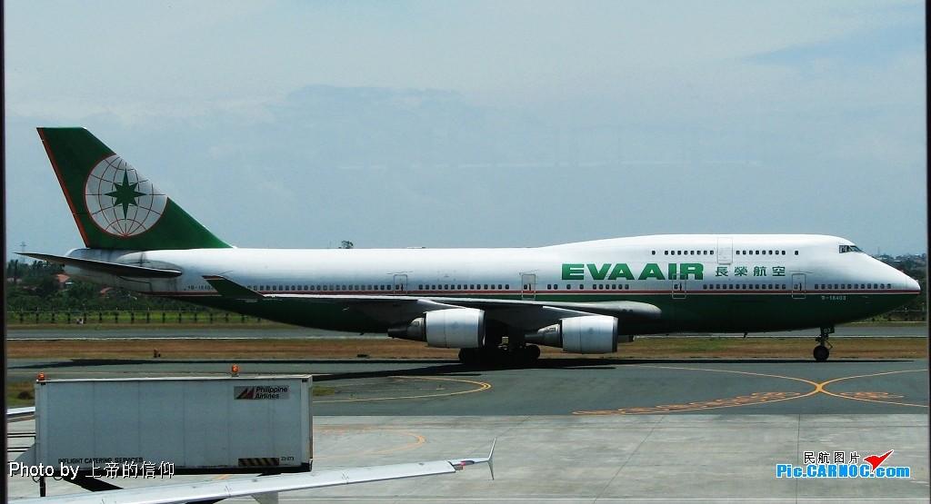 [原创]本是同根生相煎何太急-EVA 744 in MNL BOEING 747-45E B-16403 Philippines MANILA NINOY INTL