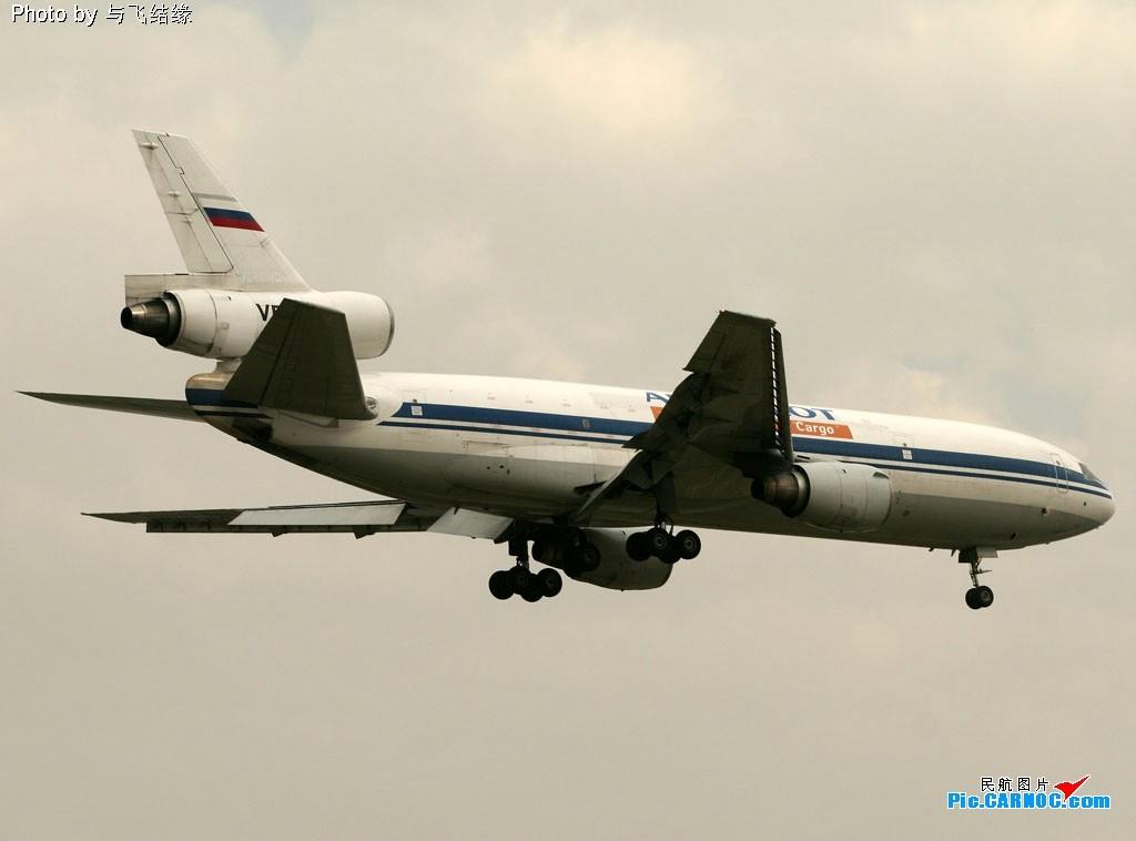 [原创]今天的收货之一俄罗斯航空的货运DC-10四图。~~~~~~~~~~~~~~ MCDONNELL DOUGLAS DC-10 VP-BDH 中国北京首都机场